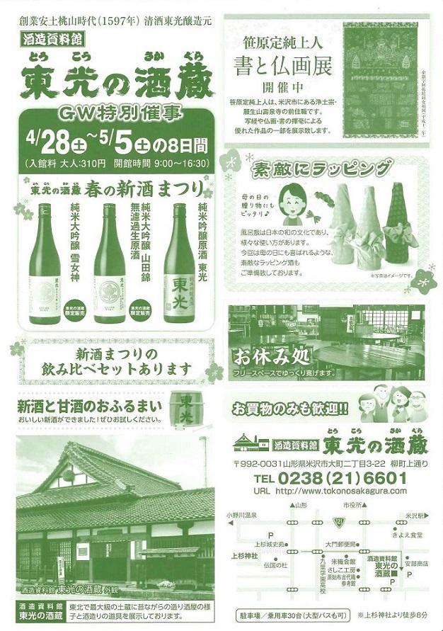東光の酒蔵 春の新酒まつりチラシ